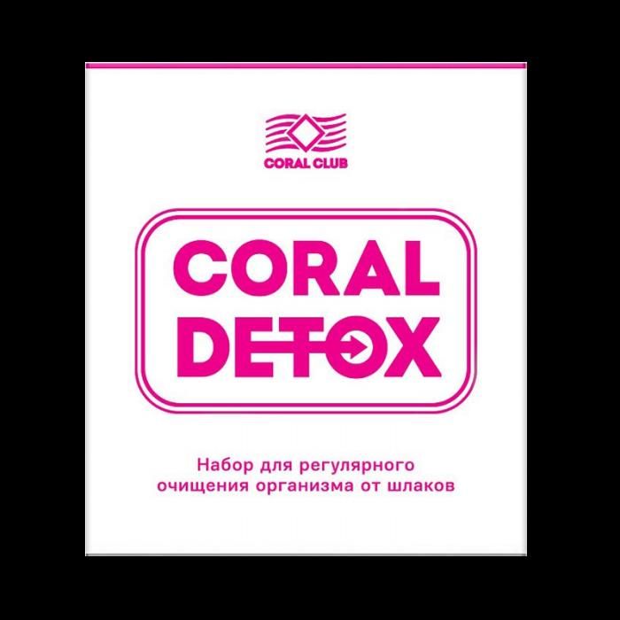 Корал Детокс Плюс / Coral Detox Plus
