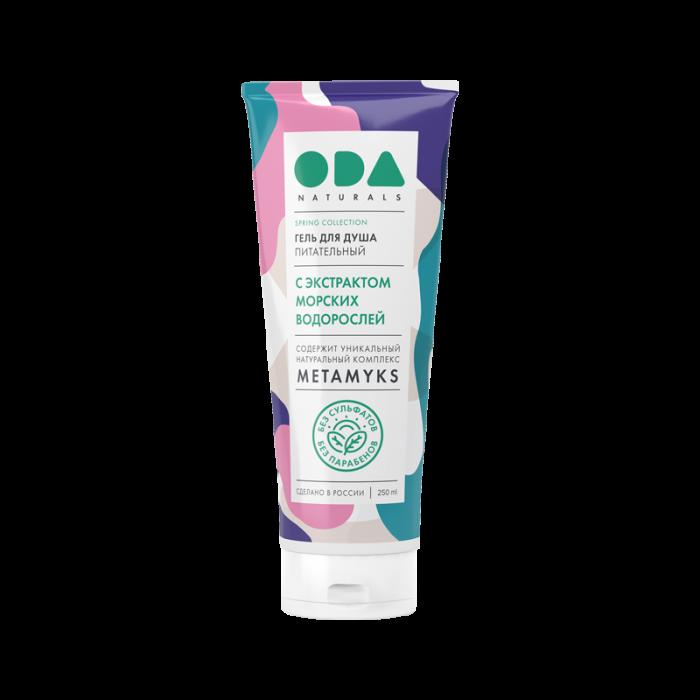 Гель для душа ODA Naturals питательный с экстрактом морских водорослей / ODA Naturals Nourishing shower gel with seaweed extract