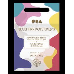 """Набор ODA NATURALS """"Весенняя коллекция"""" (шампунь + гель для душа) / Set Spring collection (shampoo + shower gel)"""